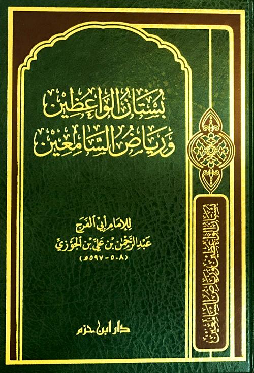 كتاب التحبير