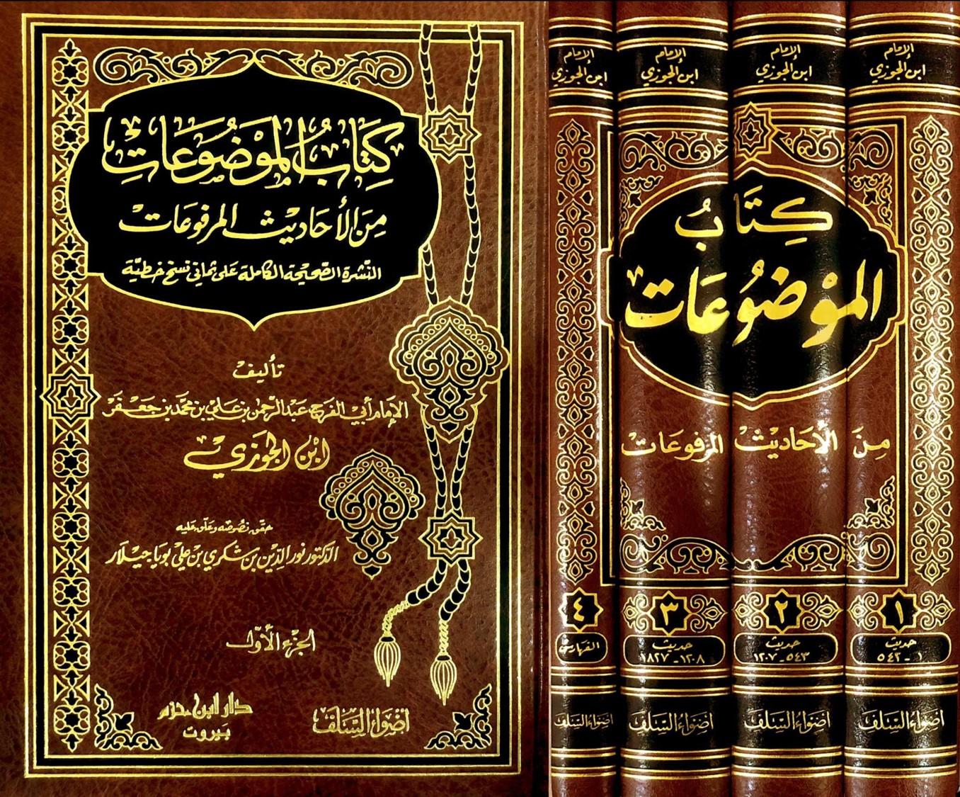 كتاب ابن الجوزي بستان الواعظين ورياض السامعين